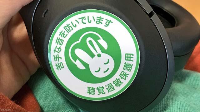 聴覚過敏保護用マーク