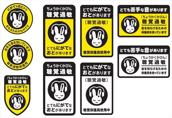 聴覚過敏保護マーク
