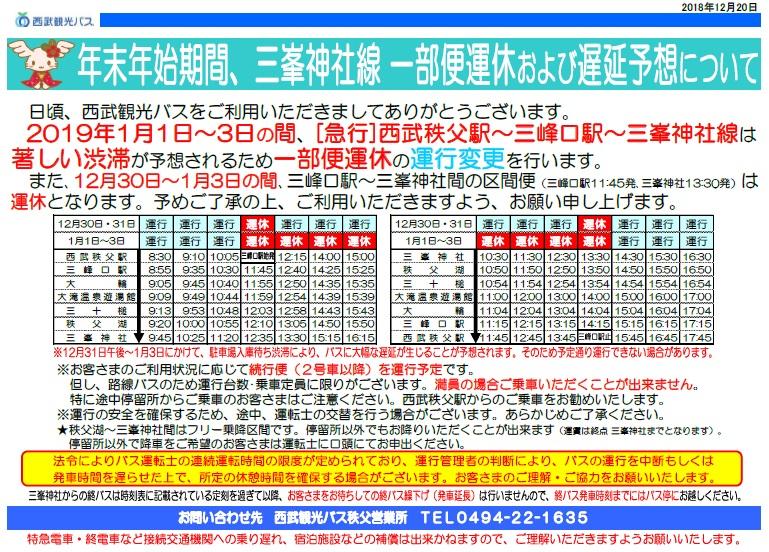 三峯神社-バス時刻表