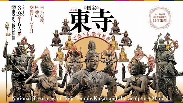 上野 空海 仏像曼荼羅展 2019