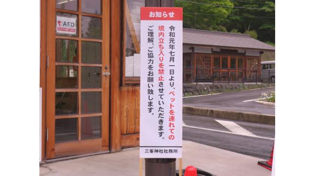 三峯神社 犬同伴禁止1