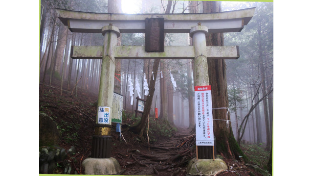 三峯神社奥宮 犬同伴禁止1