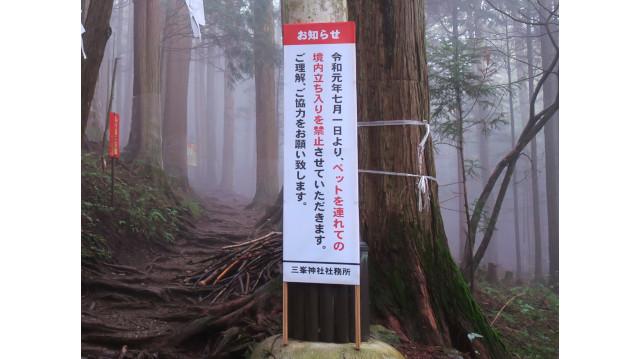 三峯神社奥宮 犬同伴禁止2