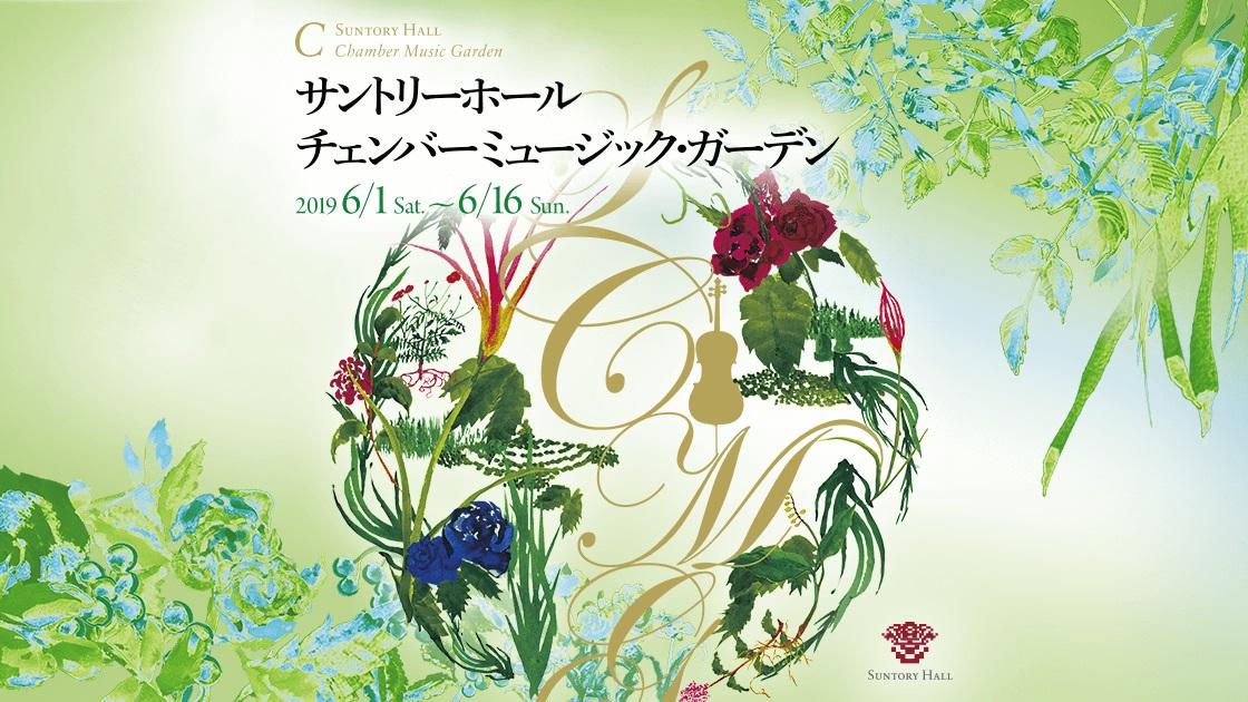 ensembler aro in 15th chamber music garden