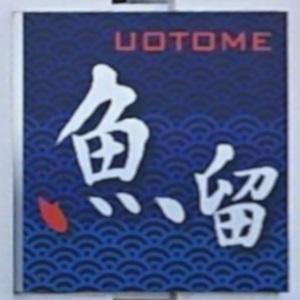 大洗 魚留 ロゴ