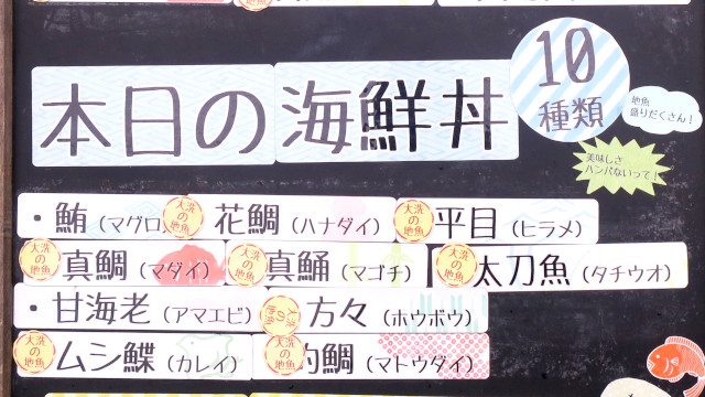 大洗 魚留 本日の海鮮丼