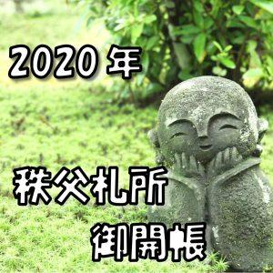秩父札所 御開帳 2020年
