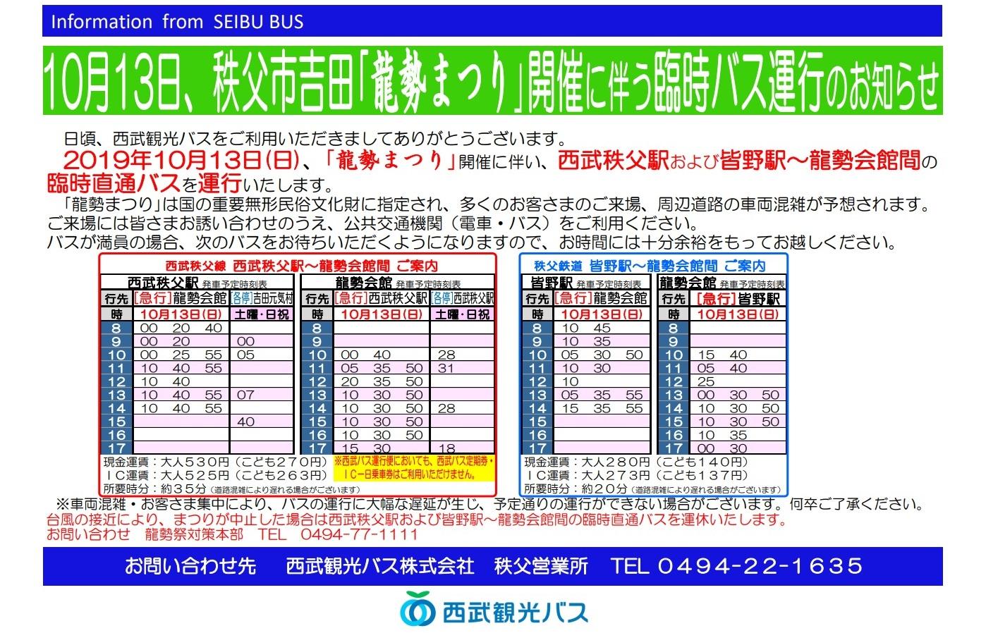 秩父吉田 龍勢祭 2019 西武観光バス 時刻表