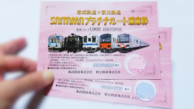 東武鉄道×秩父鉄道 SAITAMA プラチナルート 乗車券 フリー切符 2枚