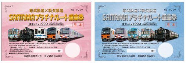東武鉄道×秩父鉄道 SAITAMA プラチナルート 乗車券 フリー切符 2種類