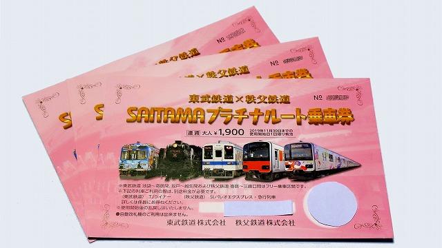 東武鉄道 秩父鉄道 プラチナルート乗車券 3枚目