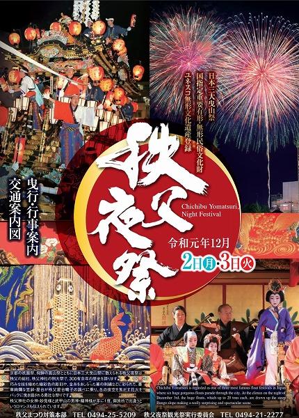 2019年 秩父夜祭 公式パンフレット 表