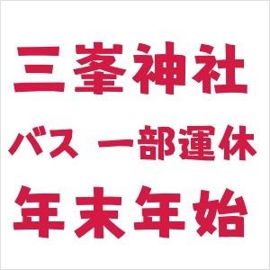 三峯神社 バス 時刻表 年末年始 2019年-2020年 title
