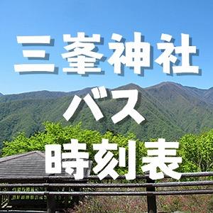 三峯神社 バス 時刻表 2019