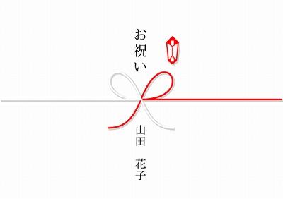 のし紙 フリーソフト テンプレート 4