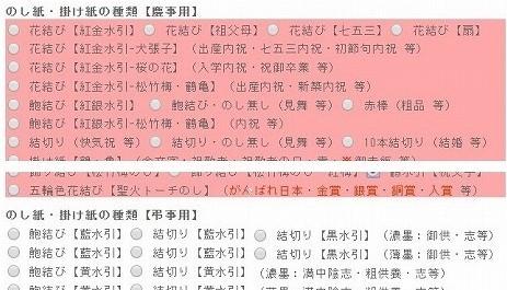 のし紙 フリーソフト テンプレート 5