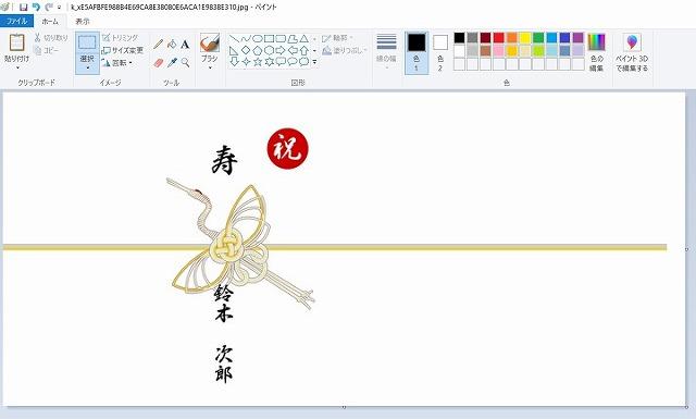 のし紙 フリーソフト テンプレート 7