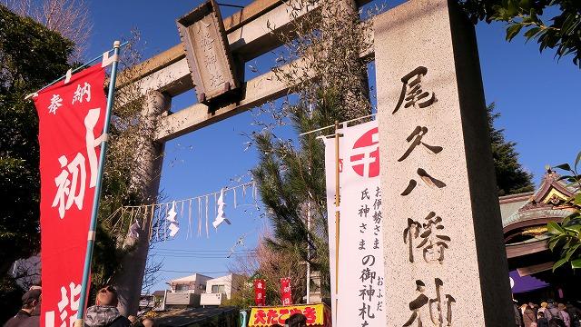 尾久 八幡神社