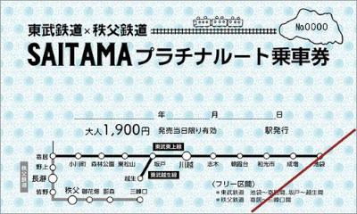 chichibu Free ticket 1
