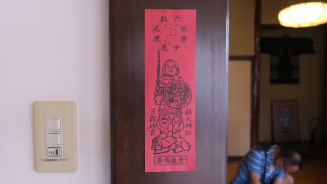 無料頒布、秩父神社 新型コロナ鎮静化祈願、赤札護符、そばの杜