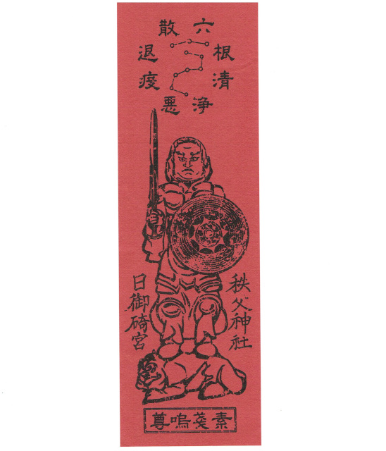 無料頒布、秩父神社 新型コロナ鎮静化祈願、赤札護符 3