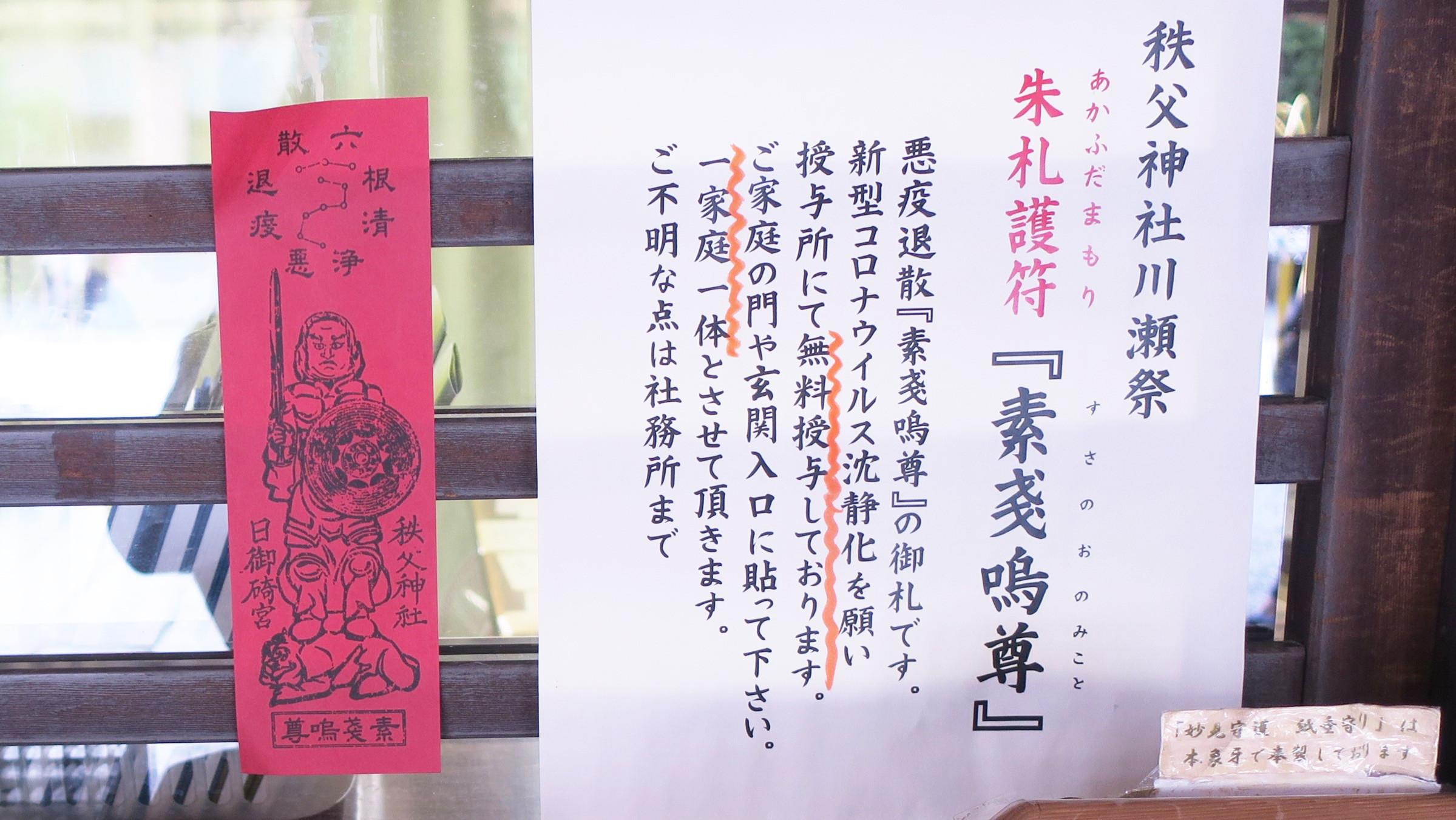 無料頒布、秩父神社 新型コロナ鎮静化祈願、赤札護符 5