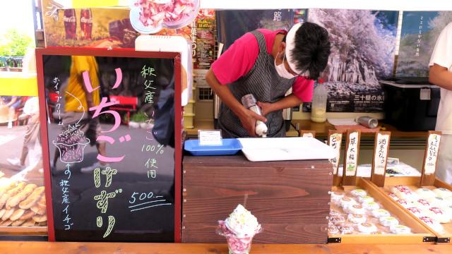 三峯神社 大島屋 いちごけずり 1