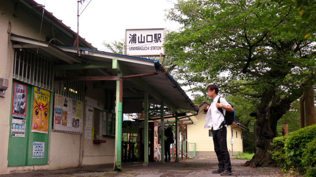秩父 浦山口駅