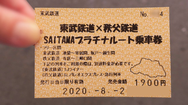 東武鉄道 秩父鉄道 プラチナルート フリー切符 20200802