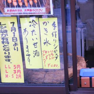 長瀞 宝登山神社売店 かき氷 3