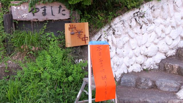 長瀞 宝登山 かき氷 やました2