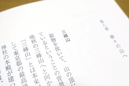 オオカミの護符/小倉 美惠子 第八章