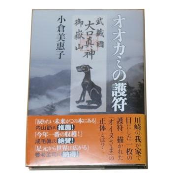 オオカミの護符/小倉 美惠子