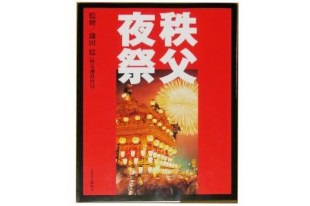 書籍「秩父夜祭」、監修:秩父神社 宮司 薗田 稔)