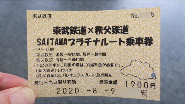 東武鉄道 秩父鉄道 プラチナルート フリー切符 20200809