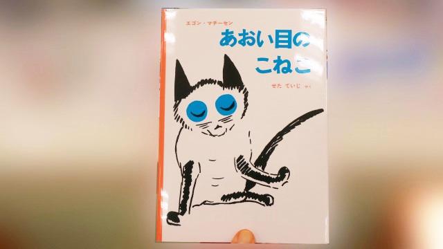 書籍:青い目の猫