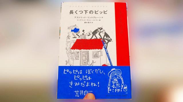 書籍:長くつ下のピッピ