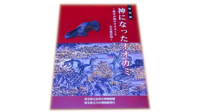 神になったオオカミ~秩父山地のオオカミとお犬様信仰~ 表紙