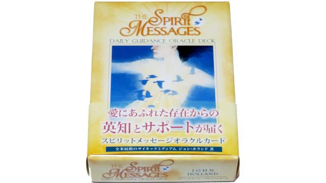 THE SPIRIT MASSAGES/ジョン・ホランド著