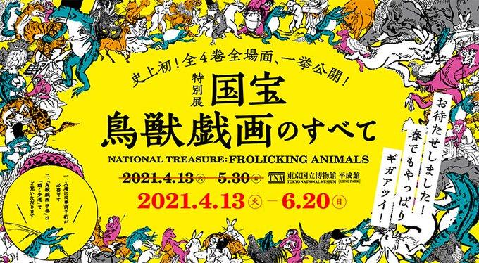 上野「国宝 鳥獣戯画展」看板