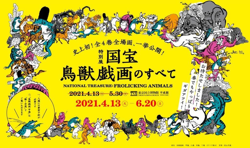 上野 国宝 鳥獣戯画展 2021 バナー