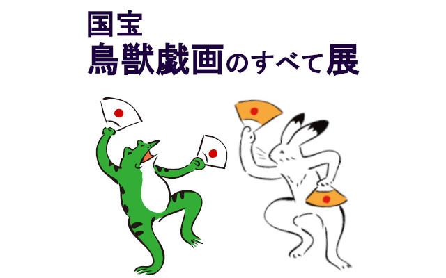 上野 国宝 鳥獣戯画展 2021 eye