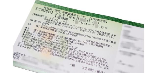 上野 国宝 鳥獣戯画展 2021 入場チケット