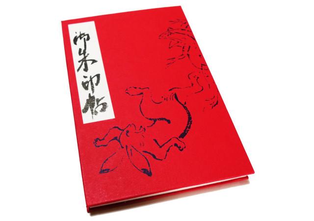 高山寺 鳥獣戯画 御朱印帳 表紙