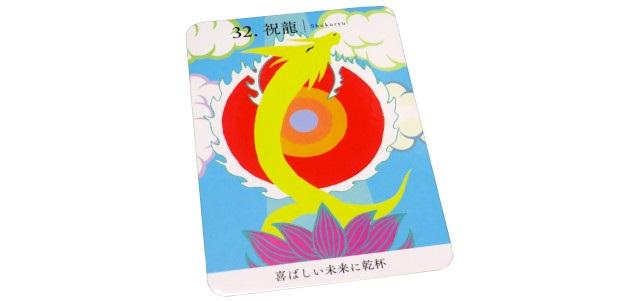 龍神カード 祝龍(しゅりゅう)