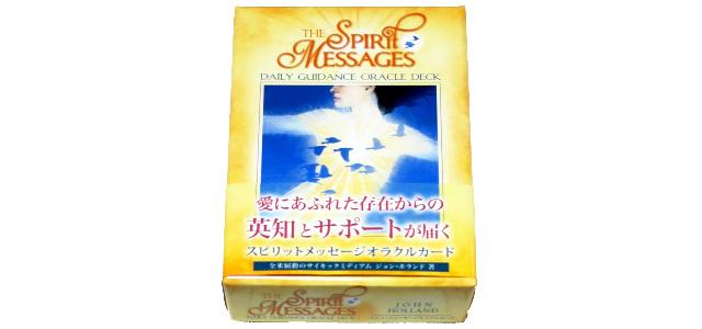 ザ スピリットメッセージ オラクルカード
