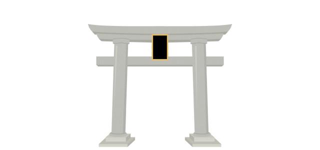 鳥居 神社