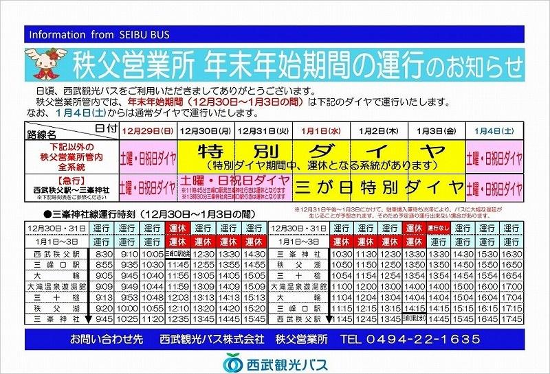 三峯神社 バス 時刻表 年末年始 2019年-2020年