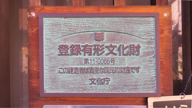 秩父 蕎麦 入船 国の登録有形文化財