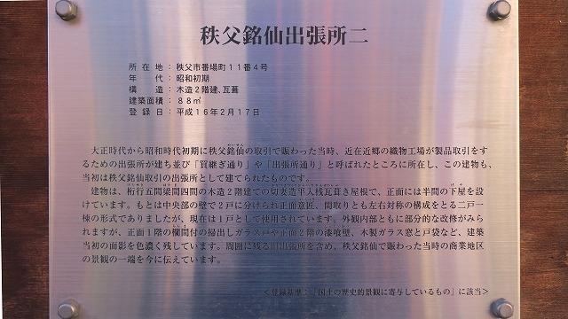 秩父 蕎麦 入船 国の登録有形文化財 秩父銘仙出張所2